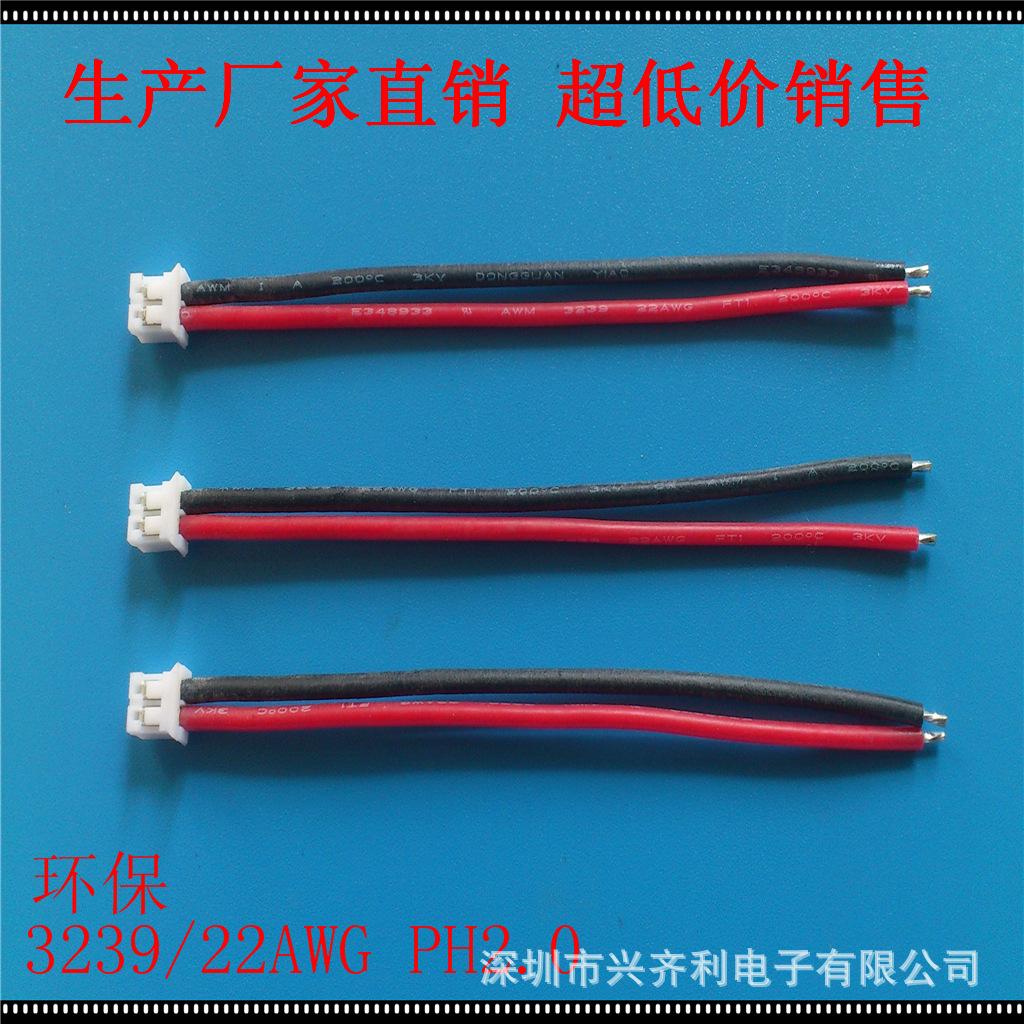 电子线排线 耐高温高压硅胶线3239 22  PH2.0  特软电源 充电线