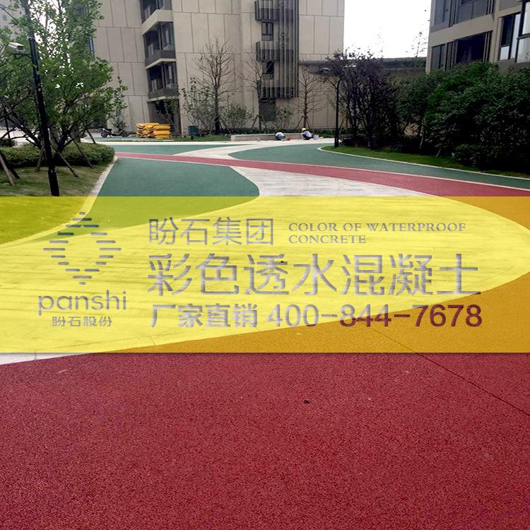 安徽厂家直销彩色透水混凝土材料固化剂彩色透水地坪增强料