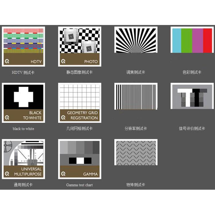数码影像测试解决方案、反射式透射式测试标版、高清分辨率测试卡