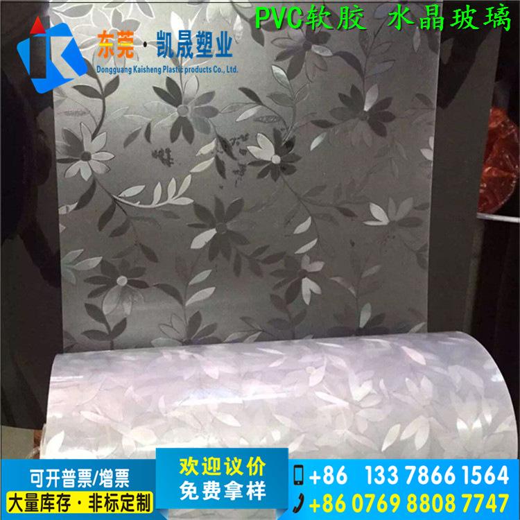 水晶玻璃 pvc软胶
