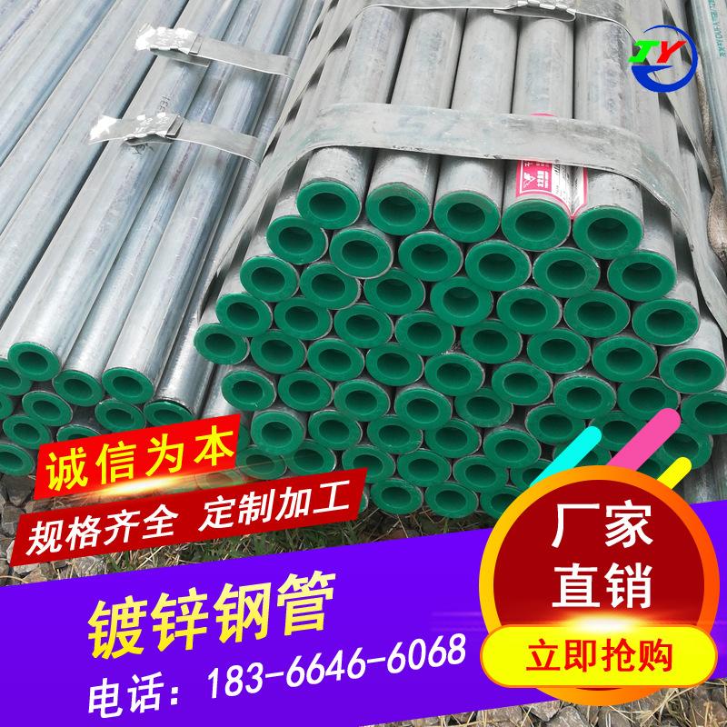 现货供应Q235镀锌钢管 大棚管 量大优惠