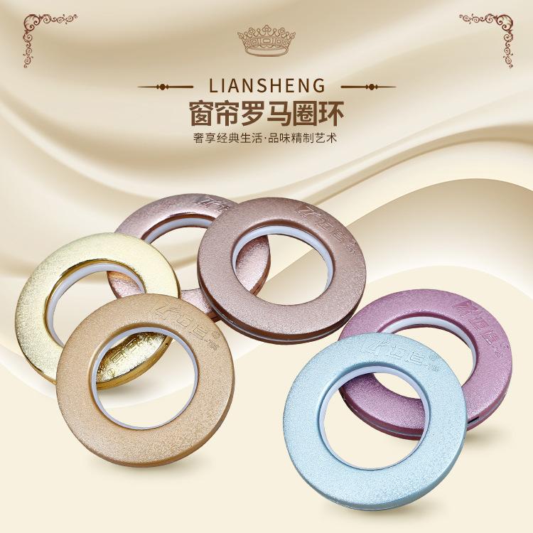 窗帘配件 罗马圈环打孔环艺术纳米装饰自扣套环 窗帘杆辅料批发