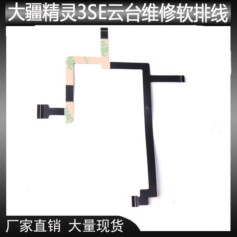 大疆DJI精灵3 SE云台软排线 phantom 3S炸机维修排线无人机配件