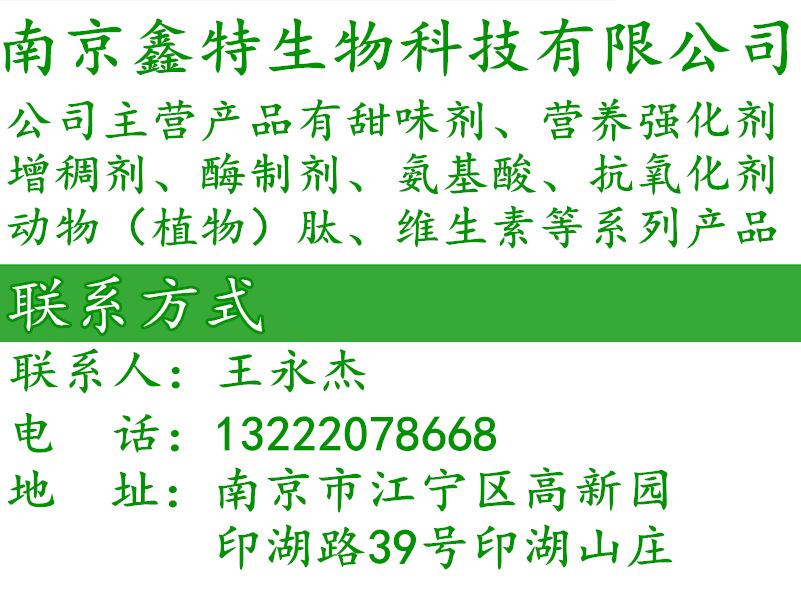 南京鑫特生物主营
