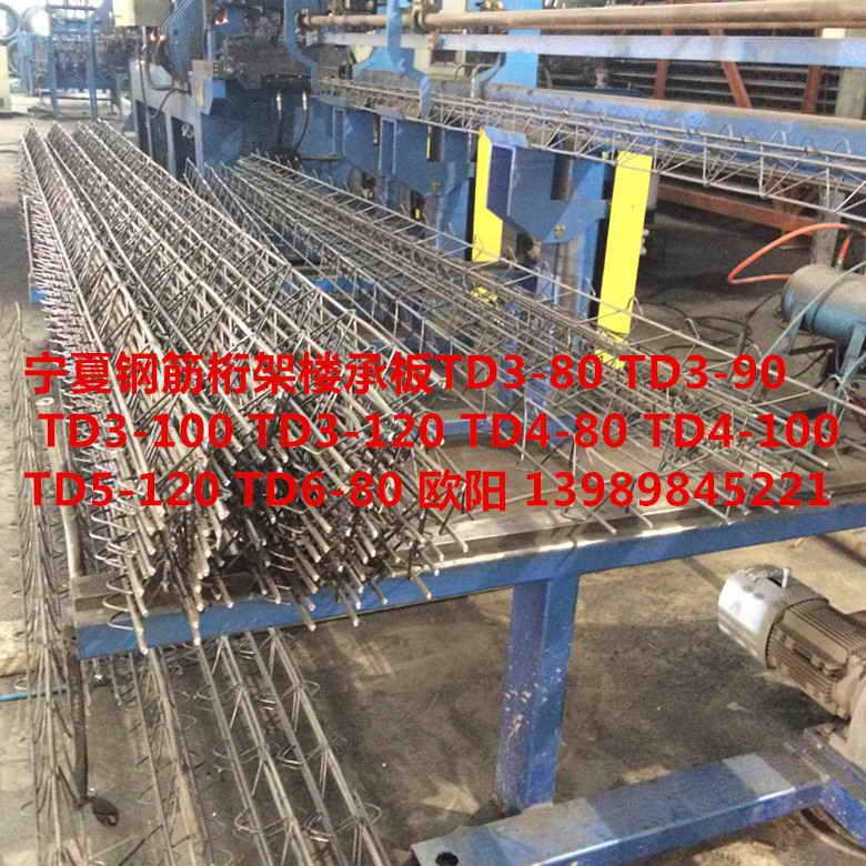 河北河南钢筋桁架式楼承板td6-150 现浇混凝土楼层板