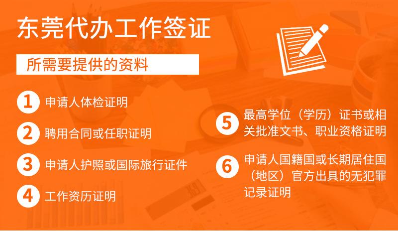 东莞代办工作签证_05