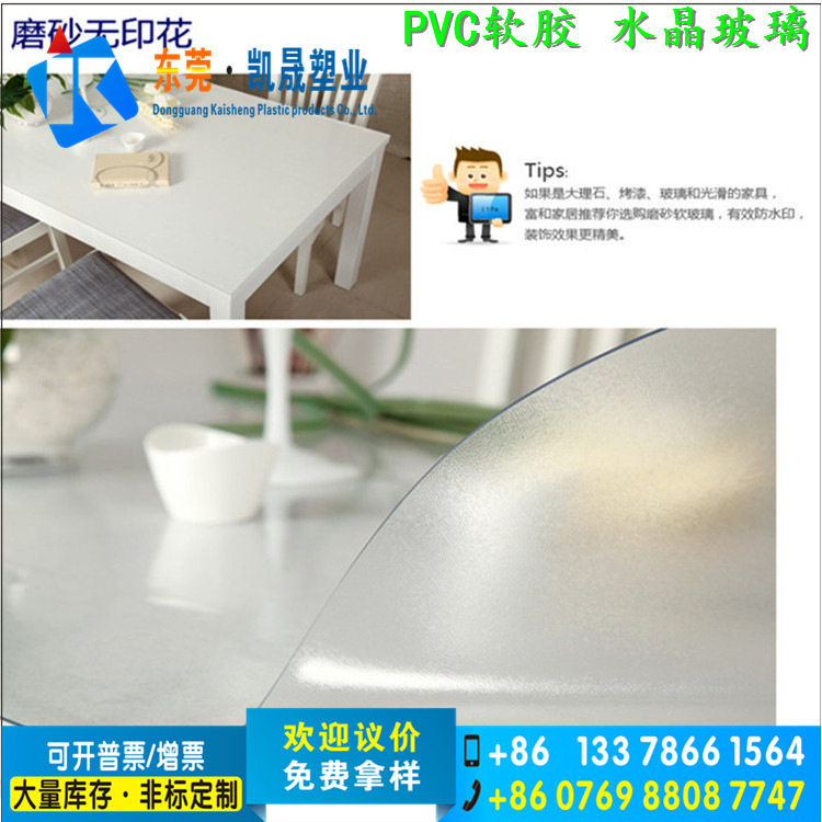 防滑PVC地垫软胶板 透明水晶板桌面胶垫软质玻璃桌布餐桌垫台面布