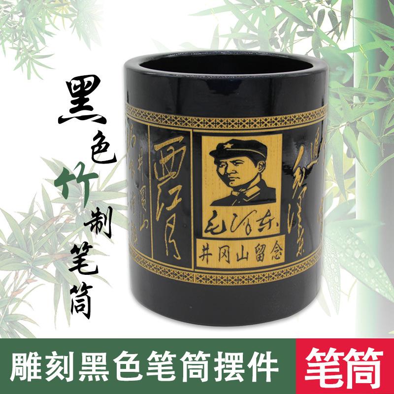 厂家直销竹制品黑色笔筒旅游纪念品学生用品学习竹雕可定制logo