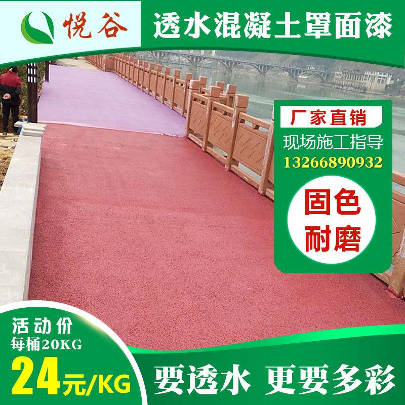透水保护剂工厂直销透水混凝土地坪专用罩面剂密封剂保护剂