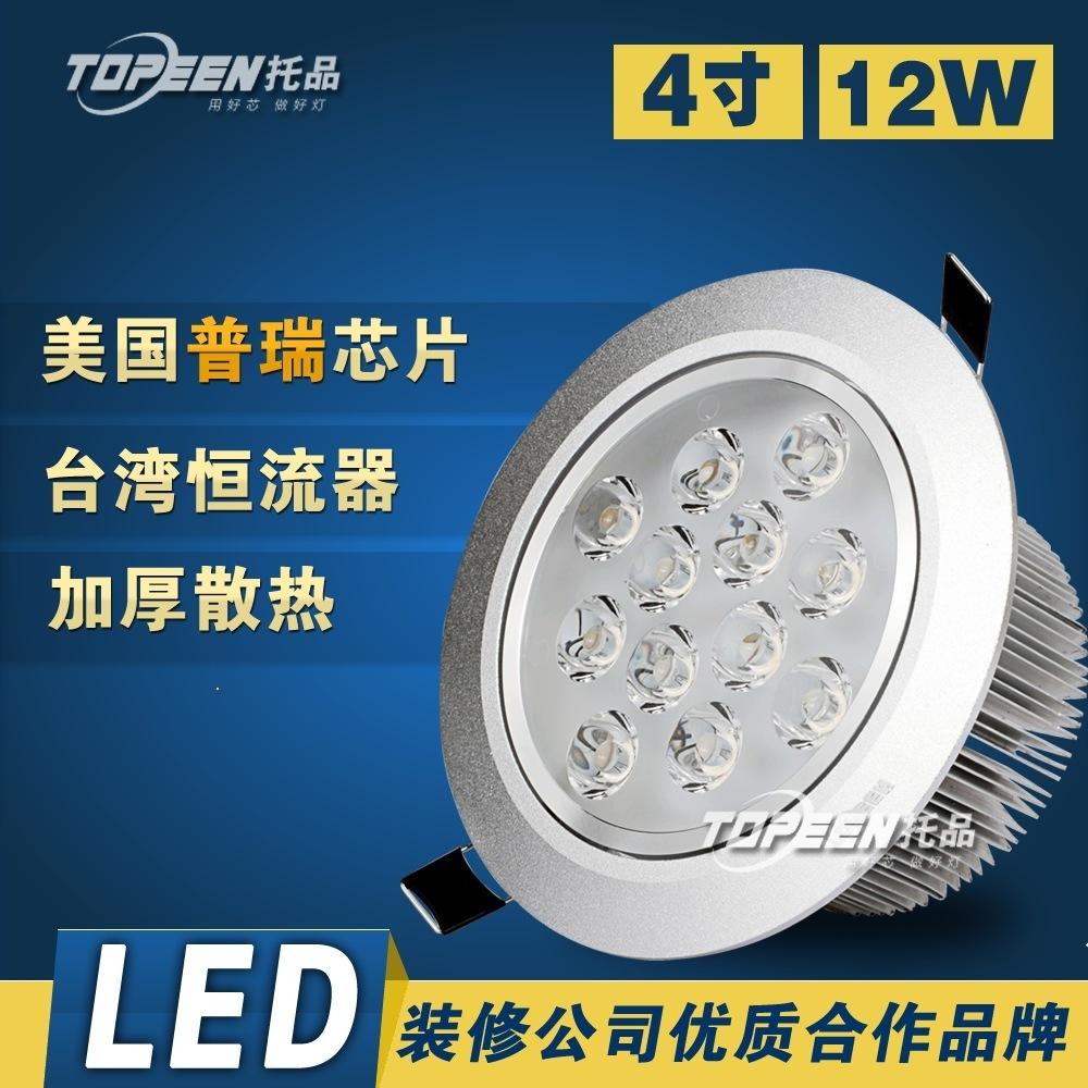 托led天花灯12W射灯4寸嵌入式筒灯节能中性光珠宝生鲜水果12cm聚