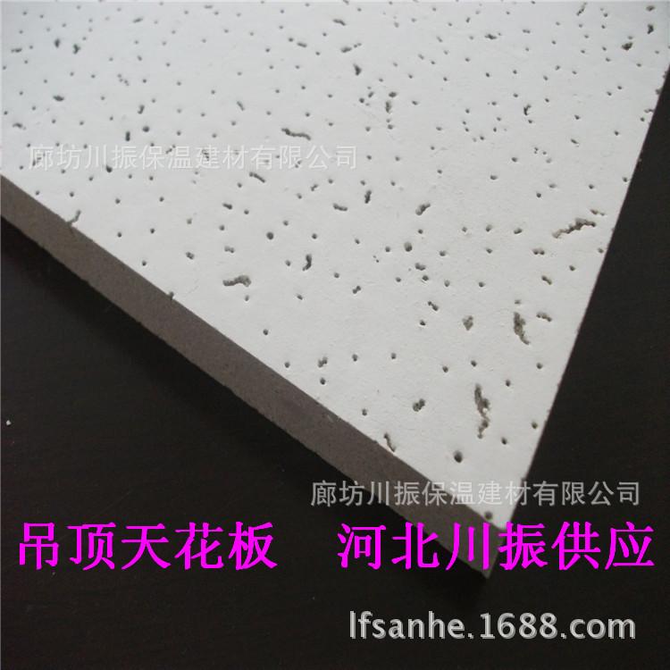 批发高中低挡矿棉吸音板板   自产自销  价格低