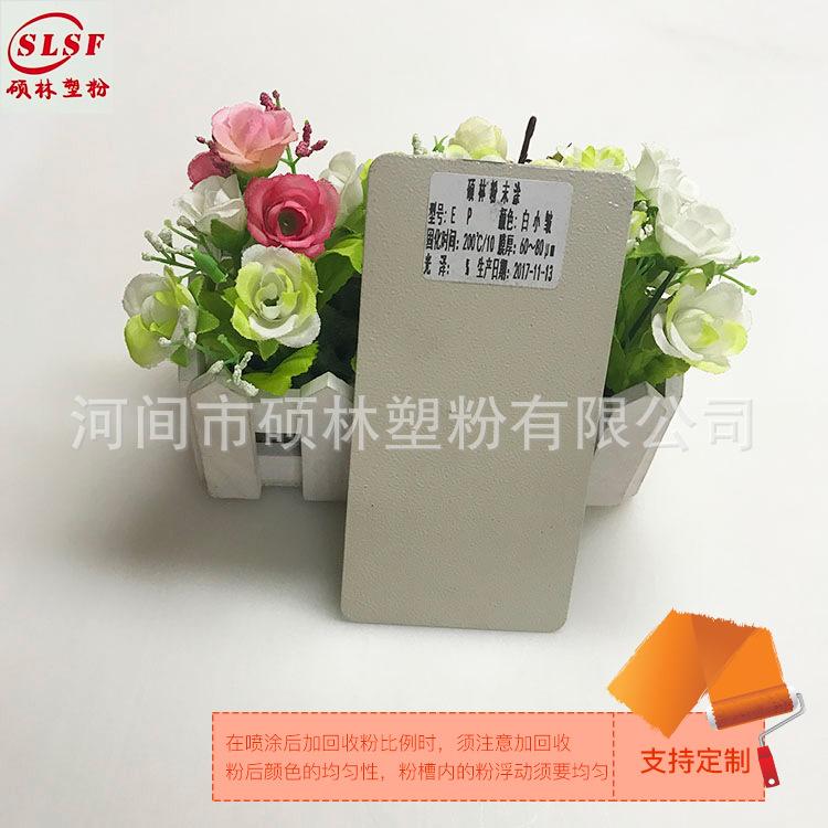 环氧聚酯混合型涂料热塑性粉末涂料 混合型聚酯树脂家电家具