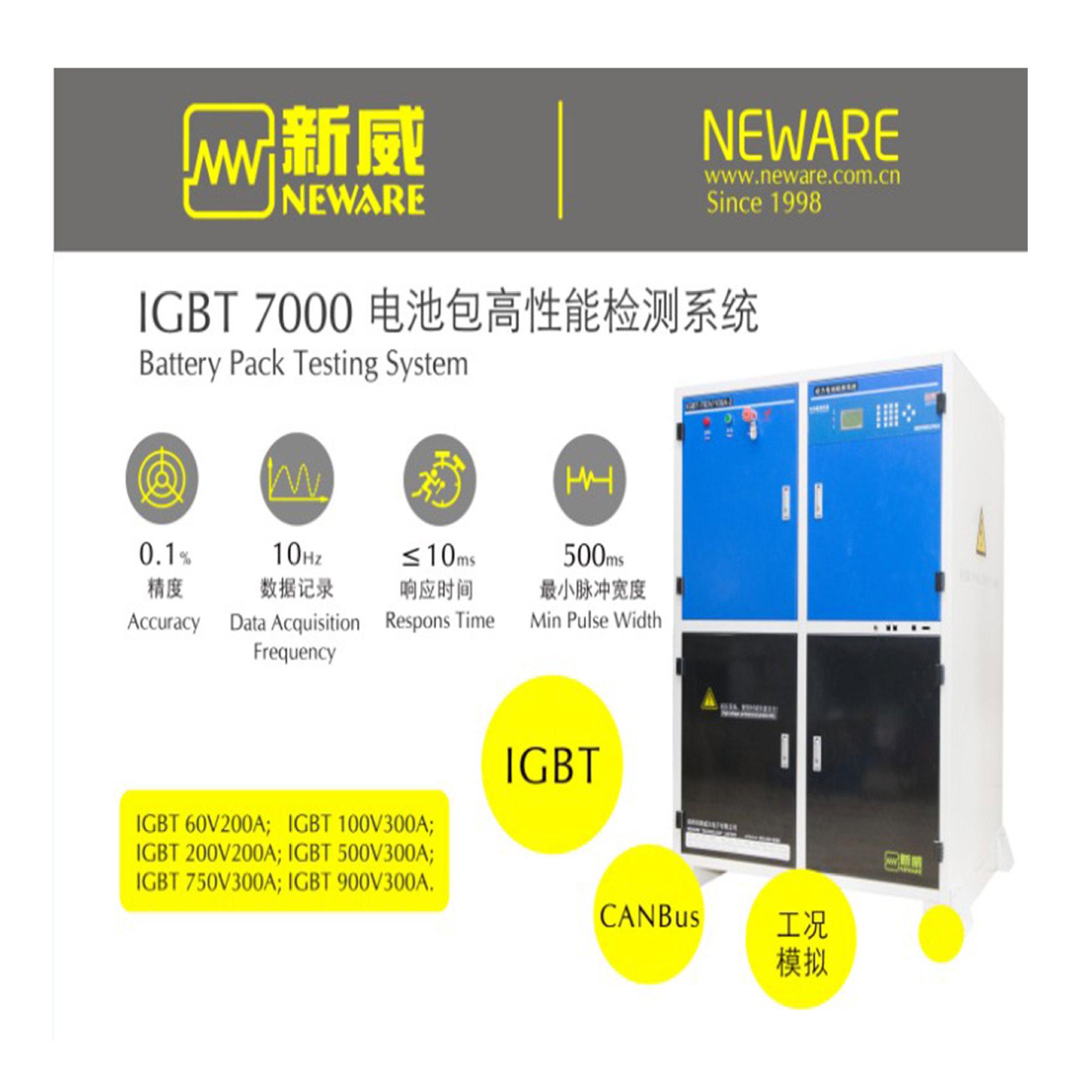 IGBT-7000 支持CANbus通信、高电压大电流动力大电池包检测系统