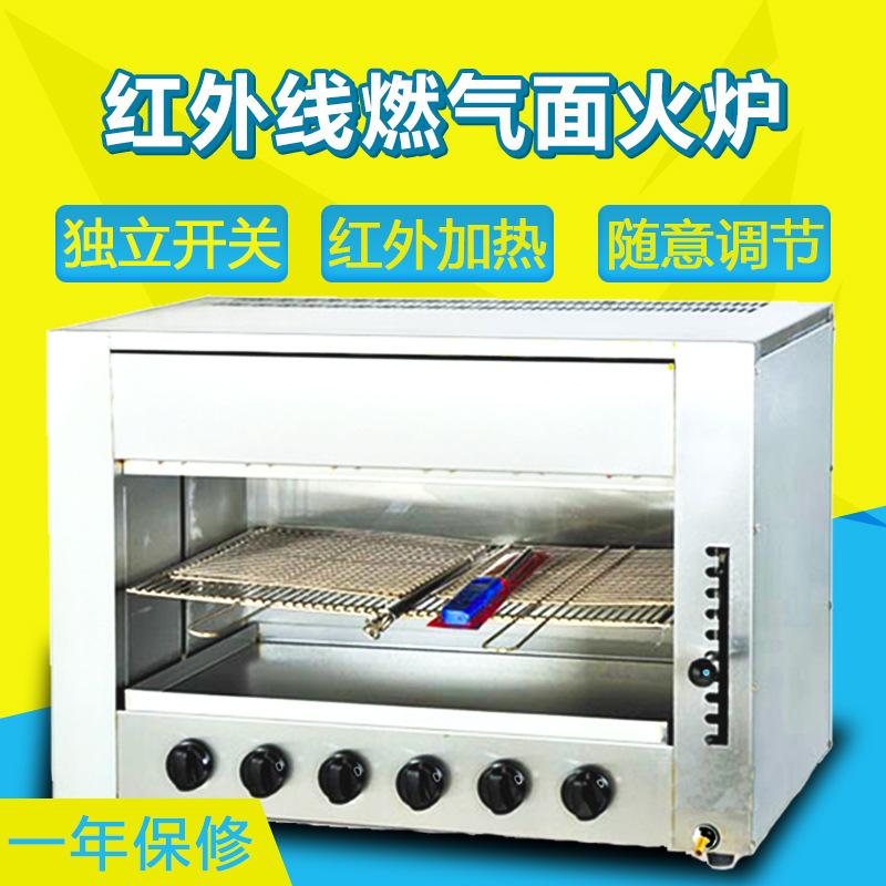 恒星HX-14商用燃气烤箱 红外线面火炉 日韩无烟烧烤炉烤鱼不锈钢