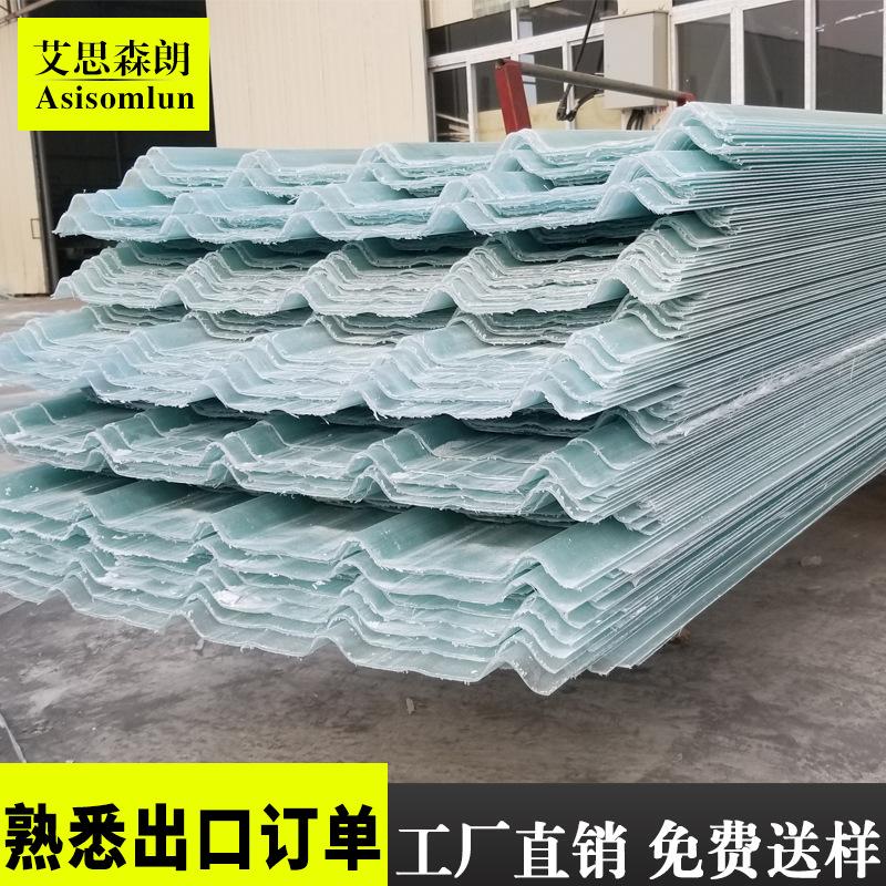 FRP透明瓦采光瓦 屋顶透明瓦 蓝色玻璃纤维厂房瓦 透明塑料建材