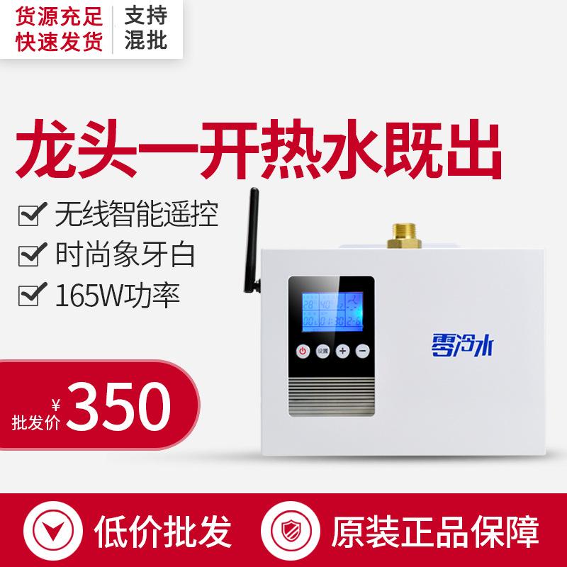 零冷水L1回水器空气能热水器循环泵回水泵热水循环系统智能遥控