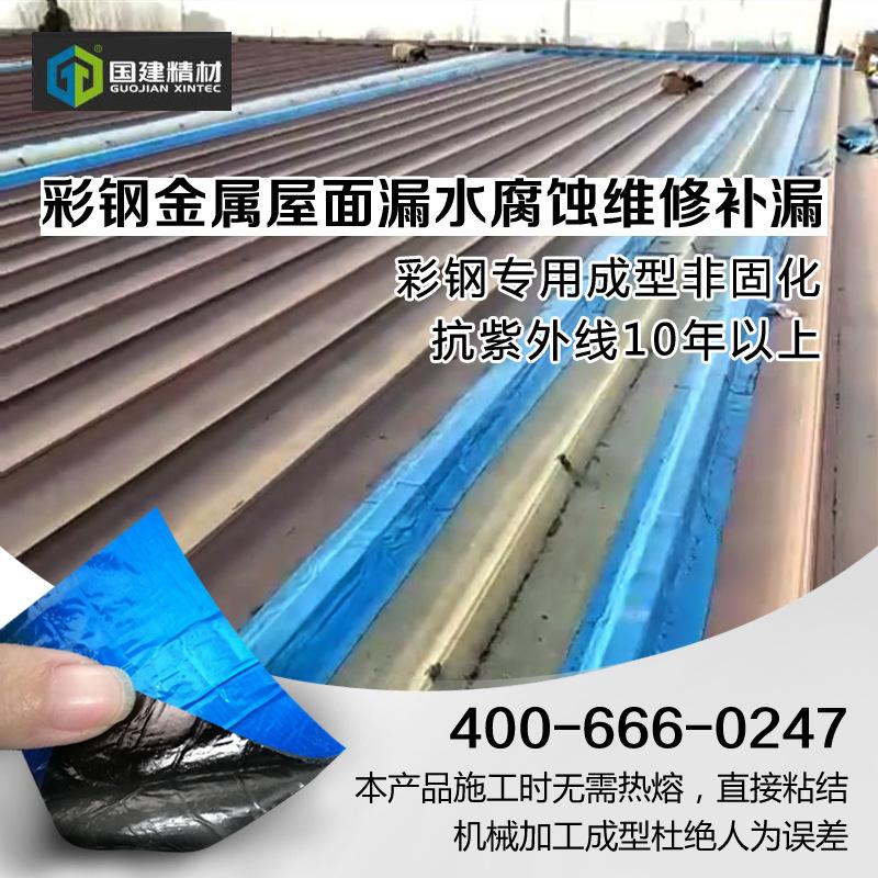 辽宁 成型非固化金属屋面维修堵漏材料 直接 粘接 环保防水材料