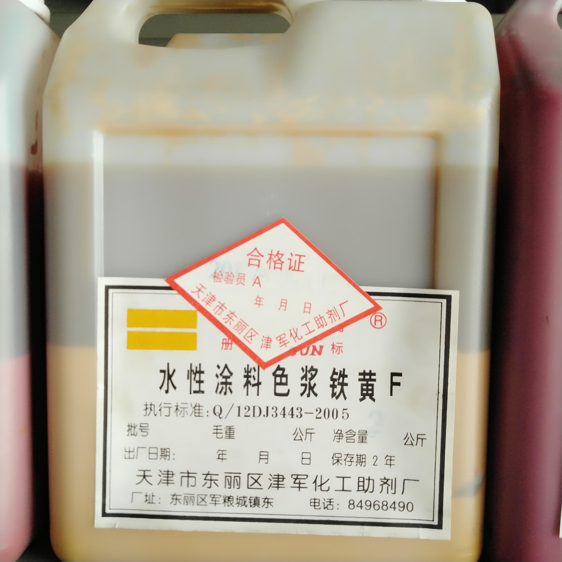 津军牌铁黄色浆 水性环保色浆 内外墙 涂料色浆 印花色浆