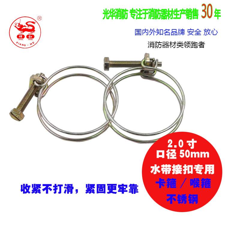 2.0寸卡箍50mm口径接扣 专用卡箍/喉箍50型管夹水带收紧喉箍