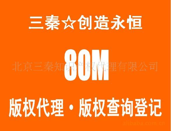 版权登记 版权变更 版权转让专业咨询 话剧作品版权 北京版权代理