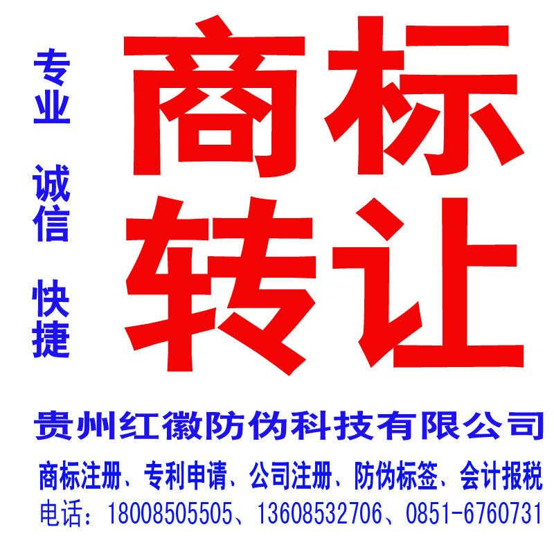 贵州正规商标代办处,专业代理贵阳地区商标转让手续。